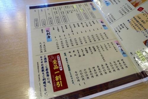 鮨処菊水 (10)