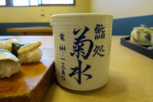 鮨処菊水 (17)