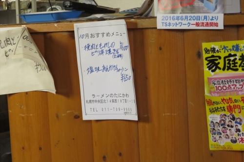 たにかわ (6)