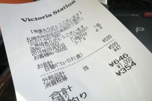 ヴィクトリアステーション (10)