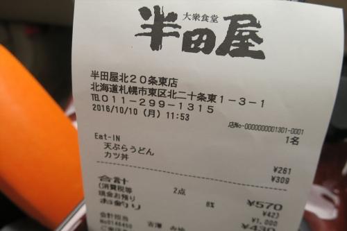 半田屋⑤ (10)