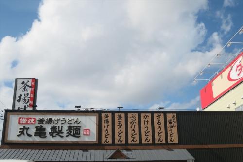 丸亀製麵㊱ (1)
