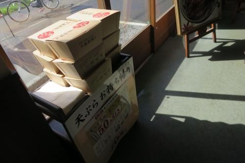 丸亀製麵㊱ (3)