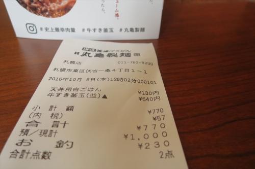 丸亀製麵㊱ (10)