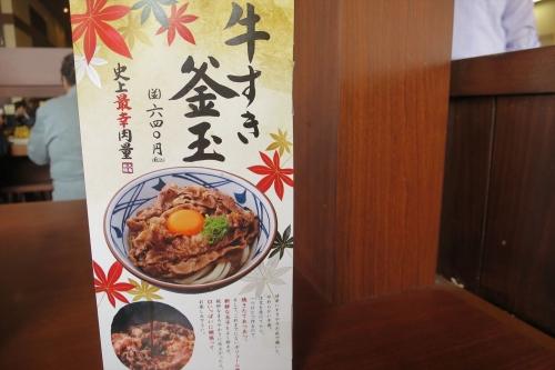 丸亀製麵㊱ (11)