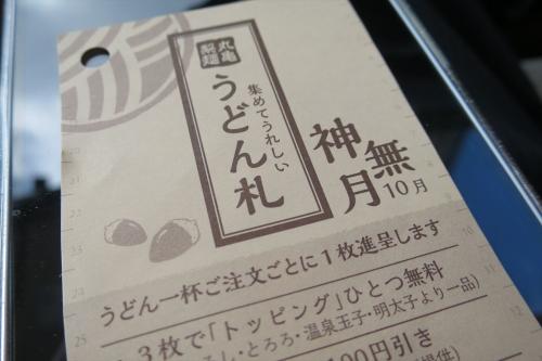 丸亀製麵㊱ (12)