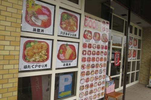北海丼丸② (11)