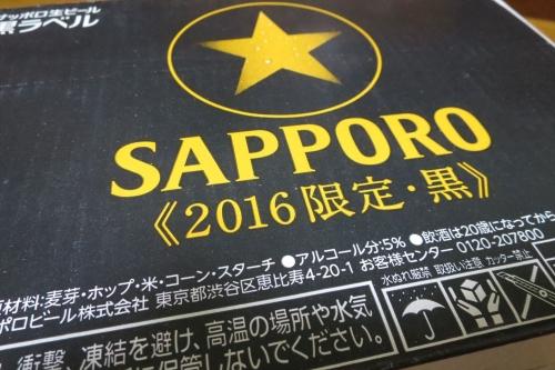 黒ラベル2016年限定黒 (2)