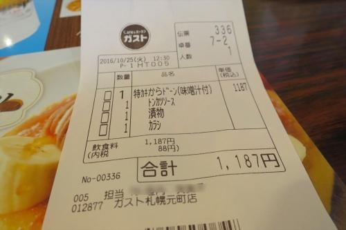 ガスト② (9)
