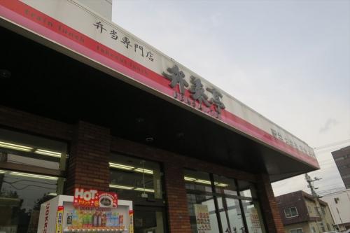 弁菜亭⑰ (1)