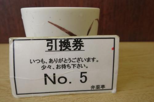 弁菜亭⑰ (2)