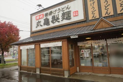 丸亀製麵㊲ (1)