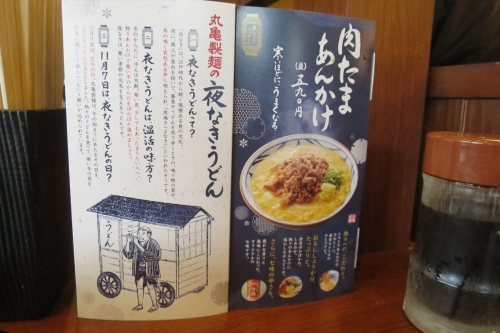 丸亀製麵㊲ (4)