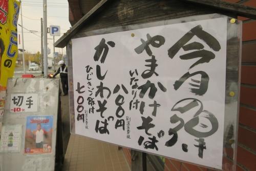 蔵寿⑩ (2)_R