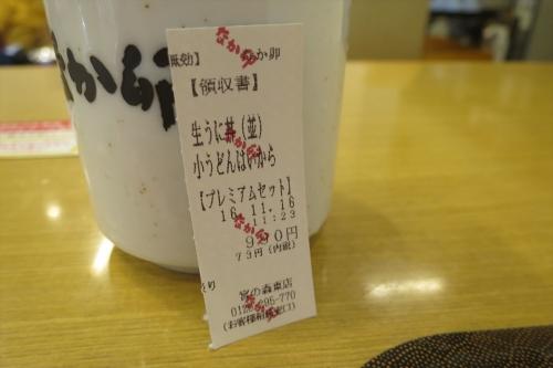 なか卯⑮ (3)