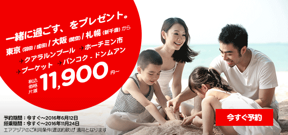 airasiasale160606.png