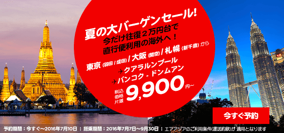 airasiasale160704.png