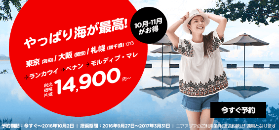 airasiasale160926.png