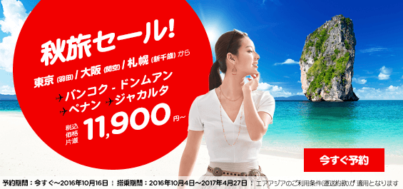 airasiasale161003.png