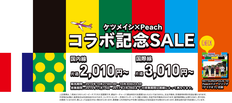 peachsale161027.png