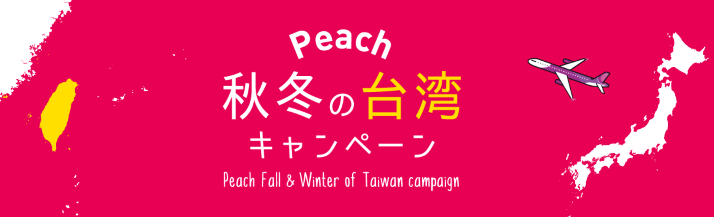 peachtaiwan.png