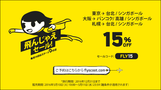 scootsale160510.png