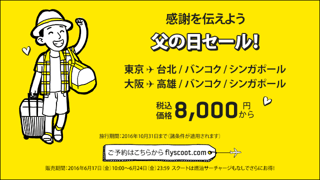 scootsale160617.png