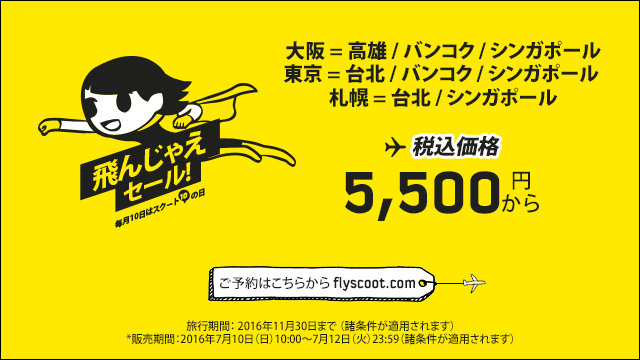 scootsale160711.png
