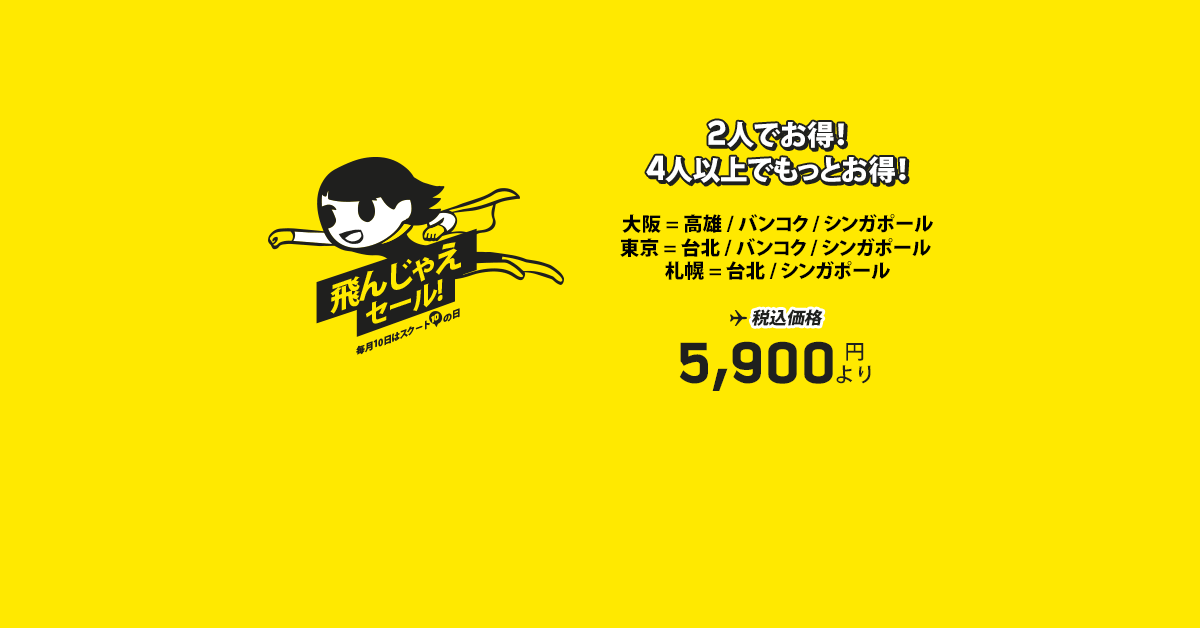 scootsale160810.png