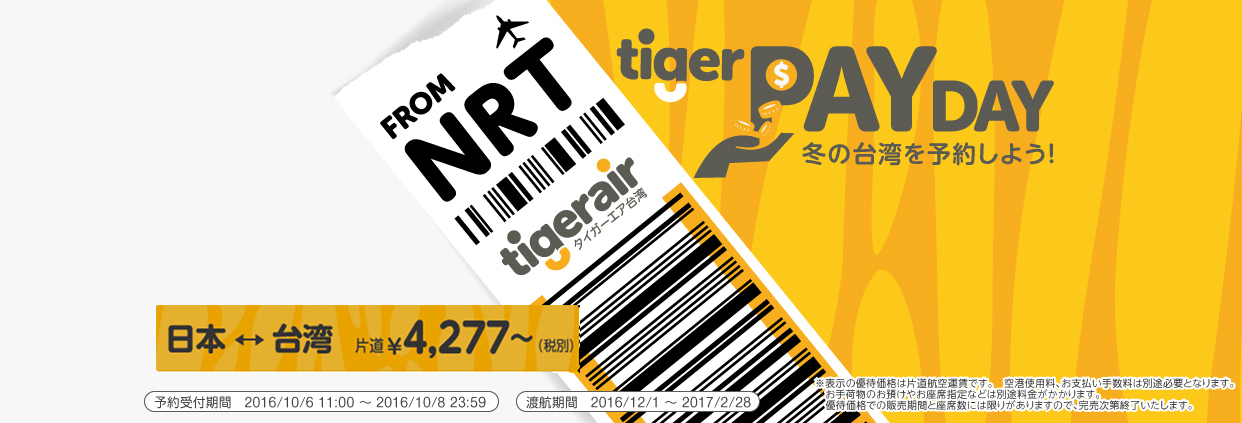 tigerairtaiwansale161006.jpg