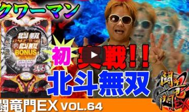 クワーマン 闘竜門EX vol.64