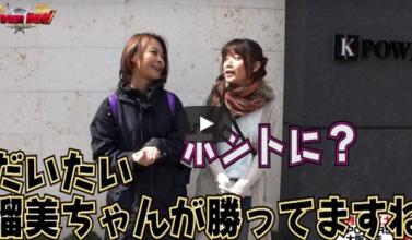【Dream Duel】 Battle9 二階堂亜樹vs二階堂瑠美 前編