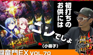 チェリ男 闘竜門EX vol.70