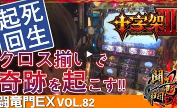 さわっち 闘竜門EX vol.82