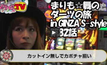 まりも☆舞のダーツの旅 in GINZA S-style 第82話