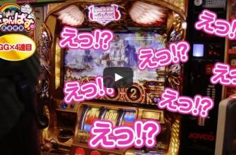 にゃんぱす.の武者修行セカンドシーズン#05