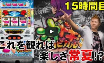 ハナちゃんはこうして楽しめ!チョキの回胴通信講座 vol.15