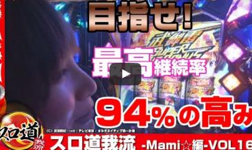 スロ道我流 -Mami☆編- vol.16