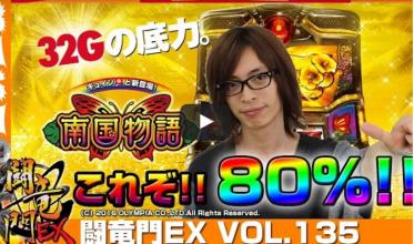 よっしー 闘竜門EX vol.135