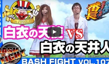 さわっち&まりる☆ BASH FIGHT vol.107