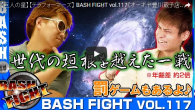 BASH FIGHT vol.117
