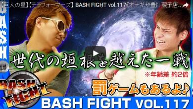 BASH FIGHT vol.117
