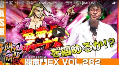 さわっち 闘竜門EX vol.262