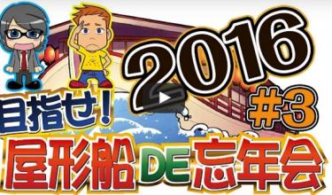 目指せ!屋形船DE忘年会2016 #003(出演:SIN,ジェフリー)