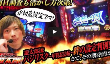 バジリスク絆の「天国」と「地獄」!?  回胴サバイバー遊太郎vol.15