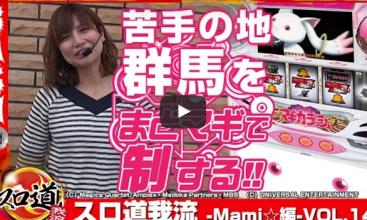スロ道我流 -Mami☆編- vol.14