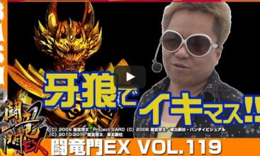 クワーマン 闘竜門EX vol.119
