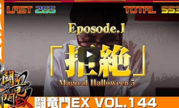 さわっち 闘竜門EX vol.144