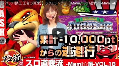 スロ道我流 -Mami☆編- vol.18