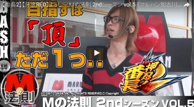 よっしー Mの法則 2ndシーズン vol.5